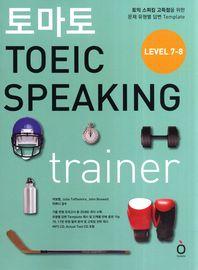 토마토 TOEIC Speaking Trainer Level 7-8