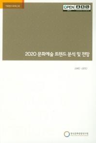 2020 문화예술 트렌드 분석 및 전망