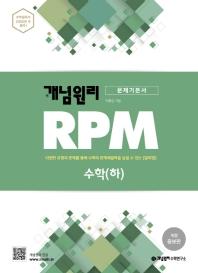 개념원리 RPM 알피엠 고등 수학(하)(2021) (개정증보판)