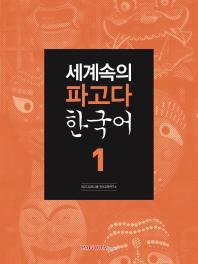 세계속의 파고다 한국어. 1