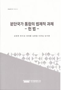 분단국가 통합의 법제적 과제: 헌법