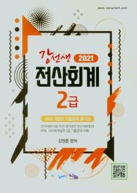 강선생 전산회계 2급(2021)