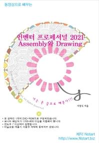 동영상으로 배우는 인벤터 프로페셔널 2021 Assembly와 Drawing(DVD)