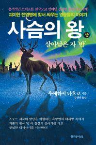 사슴의 왕(상): 살아남은 자 '반'