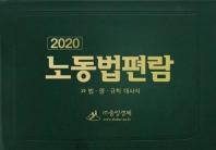 노동법편람(2020)