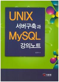 UNIX 서버구축과 MySQL 강의노트