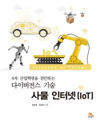 4차 산업혁명이 견인하는 다이버전스 기술 사물 인터넷(IoT)