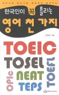 한국인이 꼭 틀리는 영어천가지