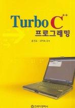 TURBO C++ 프로그래밍