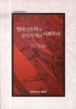 현대신유학과 중국특색의 사회주의