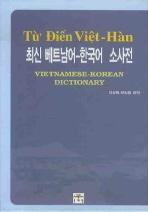 최신 베트남어 한국어 소사전