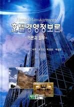 호텔경영정보론