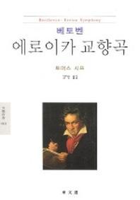 베토벤:에로이카 교향곡(문예신서 1003)