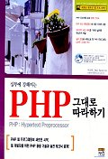 PHP 그대로 따라하기(CD-ROM 1장 포함)