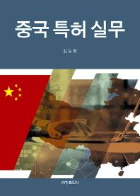 중국특허실무