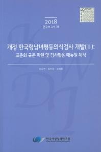 개정 한국형남녀평등의식검사 개발. 2: 표준화 규준 마련 및 검사활용 매뉴얼 제작