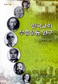 한국교회 부흥운동 연구