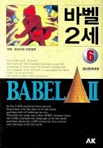 바벨 2세 6(만화)