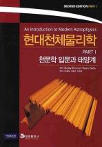 현대천체물리학 PART 1: 천문학 입문과 태양계