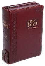 큰글자 주석성경 새찬송가(대)(자주)