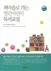 책마을로 가는 열린어린이 독서교실: 초등3