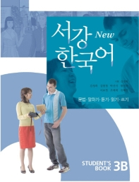 서강 한국어(NEW)3B: StudentBook