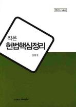 작은 헌법핵심정리(2011년 대비)