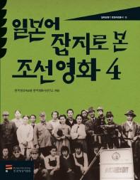 일본어 잡지로 본 조선 영화. 4