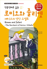 직독직해로 읽는 로미오와 줄리엣