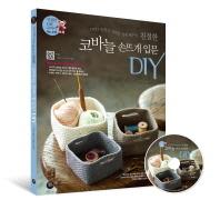 DVD 동영상 강의로 쉽게 배우는 친절한 코바늘 손뜨개 입문 DIY