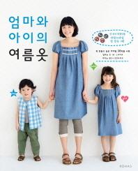 엄마와 아이의 여름옷