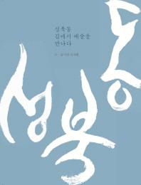 성북동 길에서 예술을 만나다