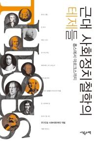 근대 사회정치철학의 테제들