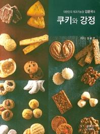 대한민국 제과기능장 김문국의 쿠키와 강정