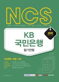 KB국민은행 필기전형(2020 하반기)