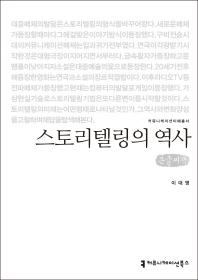스토리텔링의 역사(큰글씨책)