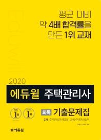 에듀윌 주택관리사 2차 회독 기출문제집(2020)