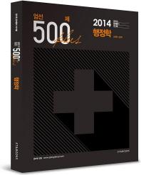 엄선 500제 플러스 행정학(2014)