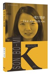 애드벌룬(Hot Air Balloon)