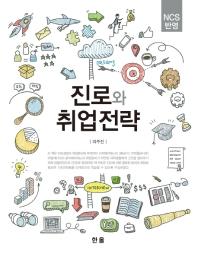 NCS반영 진로와 취업전략