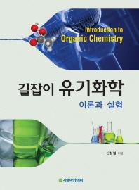 길잡이 유기화학