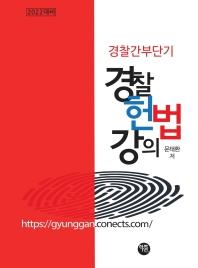 경찰간부단기 경찰헌법강의(2022 대비)