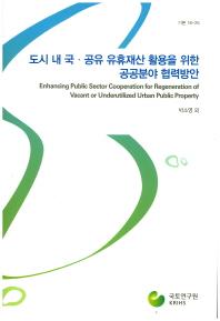 도시 내 국 공유 유휴재산 활용을 위한 공공분야 협력방안