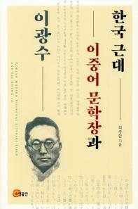 한국 근대 이중어 문학장과 이광수
