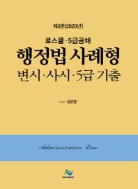 로스쿨 5급공채 행정법 사례형 변시 사시 5급 기출(2020)