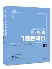 이명훈 하이패스 행정학 단원별 기출문제집 세트(2021)
