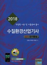 수질환경산업기사 실기 단기완성(2018)
