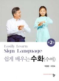 쉽게 배우는 수화(수어)