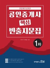 무크랜드 공인중개사 1차 핵심 빈출지문집(2020)