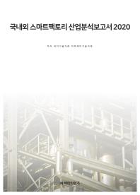 국내외 스마트팩토리 산업분석보고서(2020)
